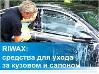 Virsbūves pulešana, auto mazgašana, полировка авто, авто мойка, Riwax, polirole, полироль