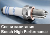 """""""Bosch High Performance"""" aizdedzes sveces maksimālai veiktspējai"""