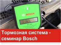 """Bremžu sistēma - Bosch seminārs"