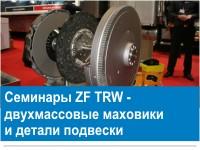 divmasu spararats, ZF, TRW, Sachs, piekare, двухмассовый маховик, подвеска