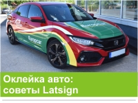 Auto aplīmēšana, Latsign