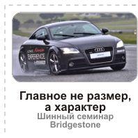 шины Bridgestone, riepas