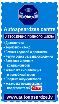 ���������� ������� �����, �������� �������������, Autoapsardzes centrs