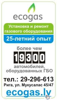 ��������� � ������ ���� �������� ������������. 25-������ ����. Ecogas.lv