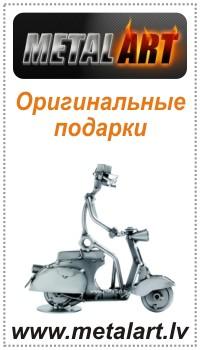��� ����, ��� ��������? Metalart.lv - ������������ �������
